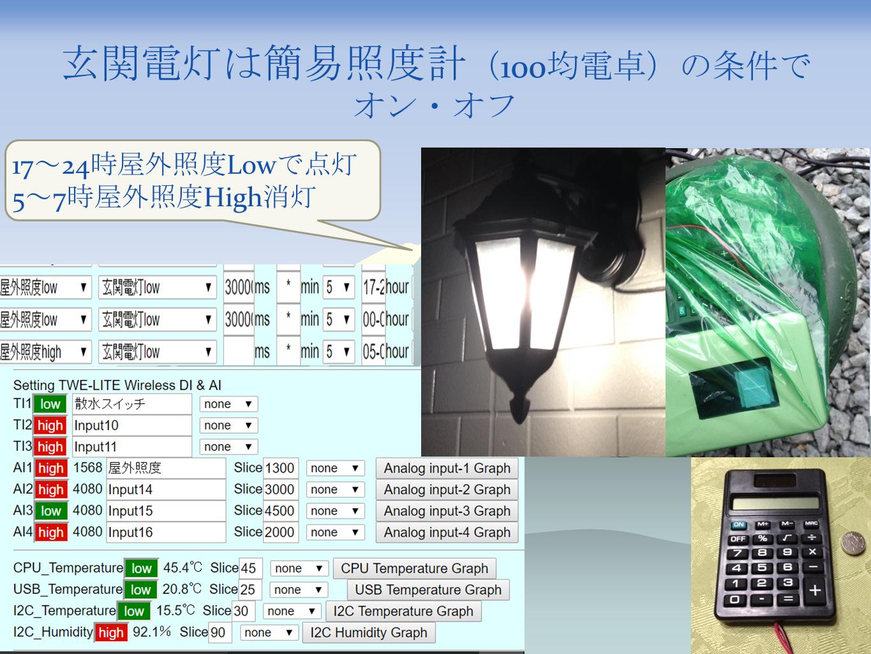 屋外照度で玄関電灯制御